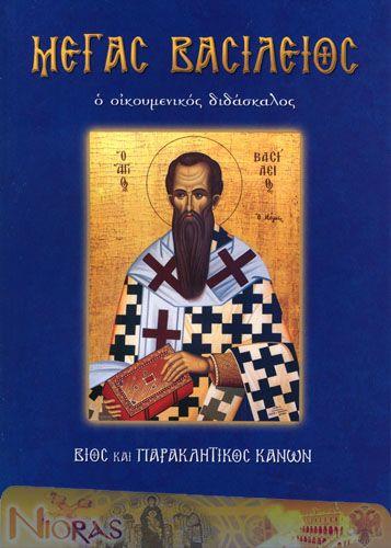 Orthodox Book of Saint Vasilios