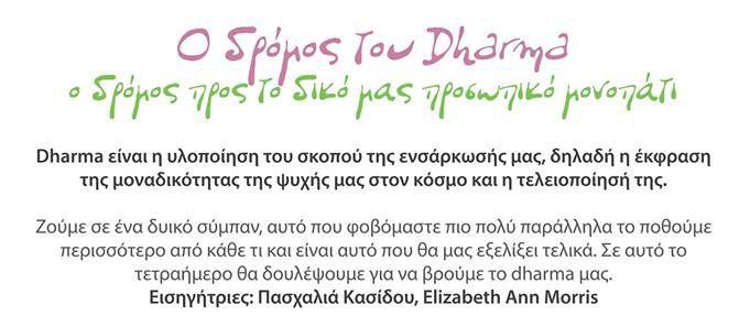 ο δρόμος προς το δικό μας προσωπικό μονοπάτι… Σεμινάριο Θεσσαλονίκη