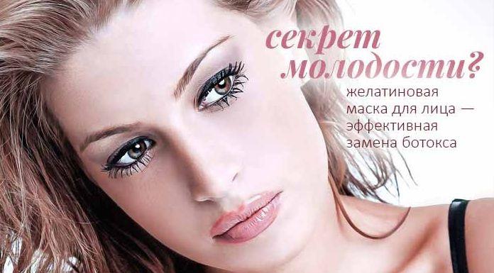 Желатиновая маска для лица — эффективная замена ботоксу | Naget.Ru