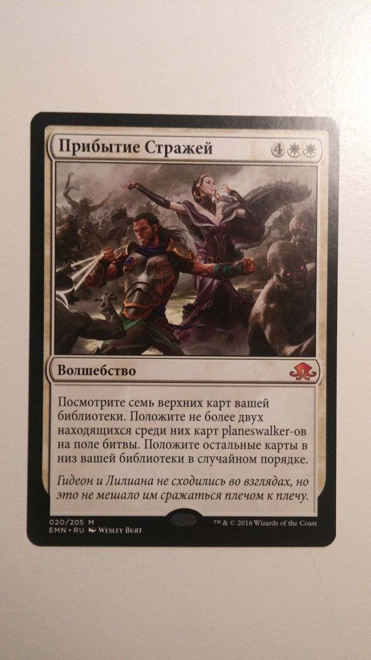RUSSIAN Deploy the Gatewatch x1 Eldritch Moon, EMN MAGIC NM UNPLAYED RUS