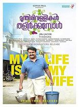 Munthirivallikal Thalirkkumbol (2017) Malayalam Full Movie Watch Online Free Download