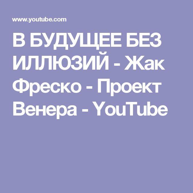 В БУДУЩЕЕ БЕЗ ИЛЛЮЗИЙ - Жак Фреско - Проект Венера - YouTube