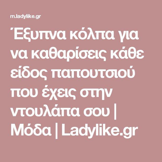 Έξυπνα κόλπα για να καθαρίσεις κάθε είδος παπουτσιού που έχεις στην ντουλάπα σου | Μόδα | Ladylike.gr