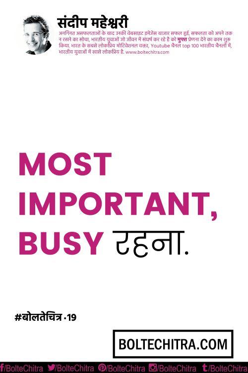 Sandeep Maheshwari Quotes in Hindi  Part 1  Part 19
