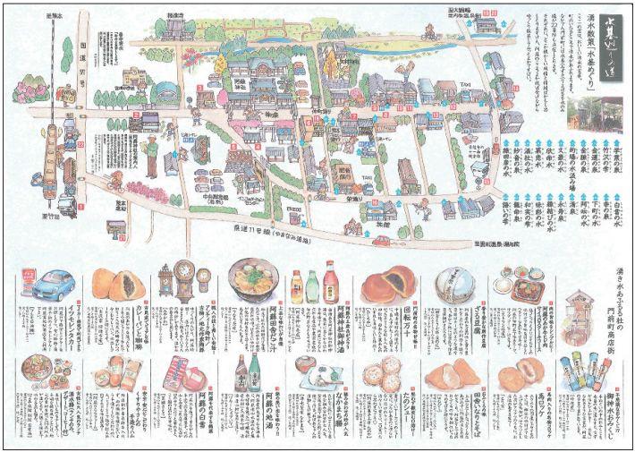 事例紹介-熊本県阿蘇市|地域に賑わいをもたらす「食」の仕掛け