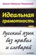 Наталья Романова - Идеальная грамотность. Русский язык без правил и словарей обложка книги
