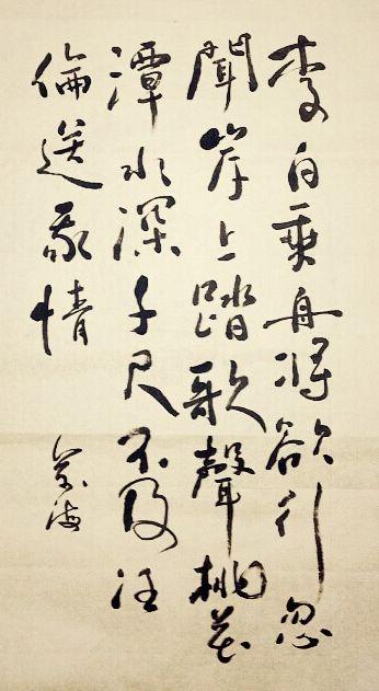 李白-送汪伦