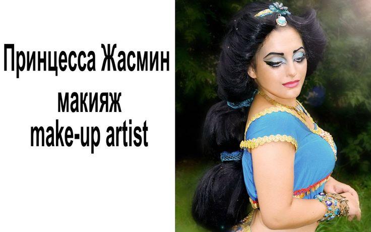 грим макияж  Принцесса Жасмин (makeup Princess Jasmine)Грим обучение в Москве.Страница с уникальными и неповторимыми образом на праздник Хэллоуин (Halloween). Удиви своих друзей, сделай оригинальный грим на Хэллоуин или подбери себе устрашающий грим. Видео урок по гриму смотри и учись. Как сделать грим .Как изменить внешность. Как приклеить силиконовую накладку.Как использовать грим Зубы, кровь, грим, костюмы, маски, накладки для лица.Видео урок погриму.Halloween make-up .FX makeup artist