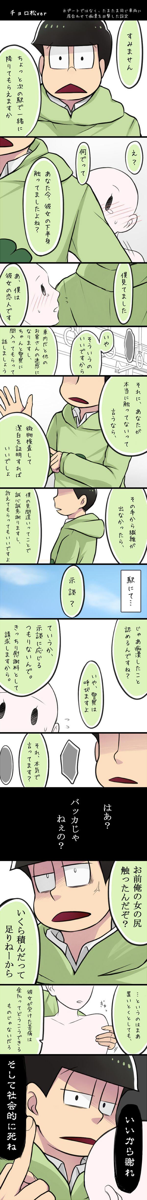 Osomatsu-san: Dealing with harassment (Choromatsu version)