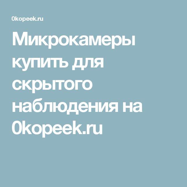 Микрокамеры купить для скрытого наблюдения на 0kopeek.ru