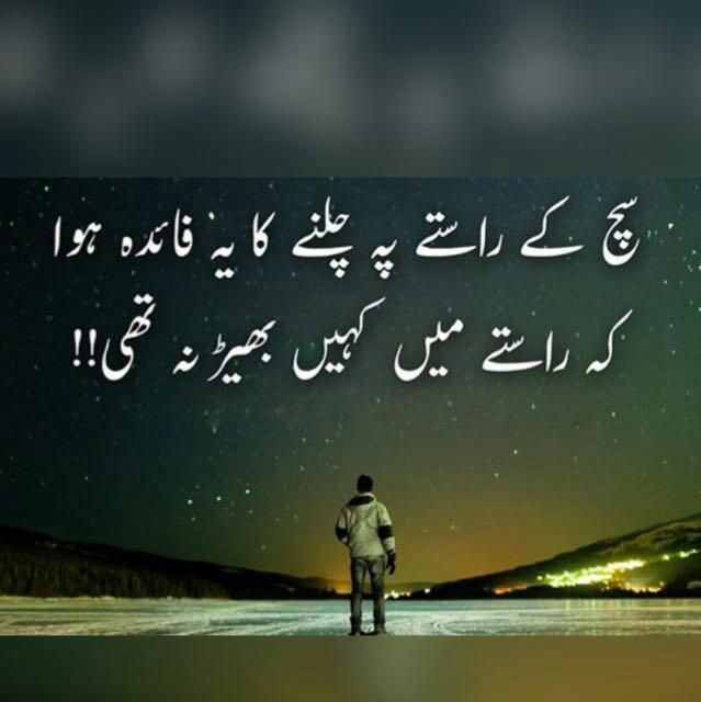 Quotes In Urdu Impressive The 25 Best Urdu Quotes Ideas On Pinterest  Urdu Shayari Ghalib