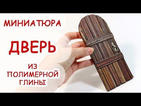 ДВЕРЬ ◆ МИНИАТЮРА #32 ◆ Мастер класс, полимерная глина ◆ Анна Оськина - YouTube