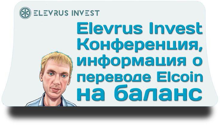 Elevrus invest Конференция, информация о переводе elcoin на баланс