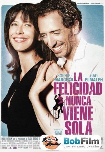 13.5 «Un bonheur n'arrive jamais seul»  2012 - фильм могу смотреть десяток раз, хотя бы из - за Софи Марсо - она невообразимо хороша, умеет играть без слов - глазами, улыбками.. Сюжет, остальные герои, виды Парижа - все на высоте!
