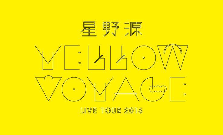 星野源 LIVE TOUR 2016『YELLOW VOYAGE』