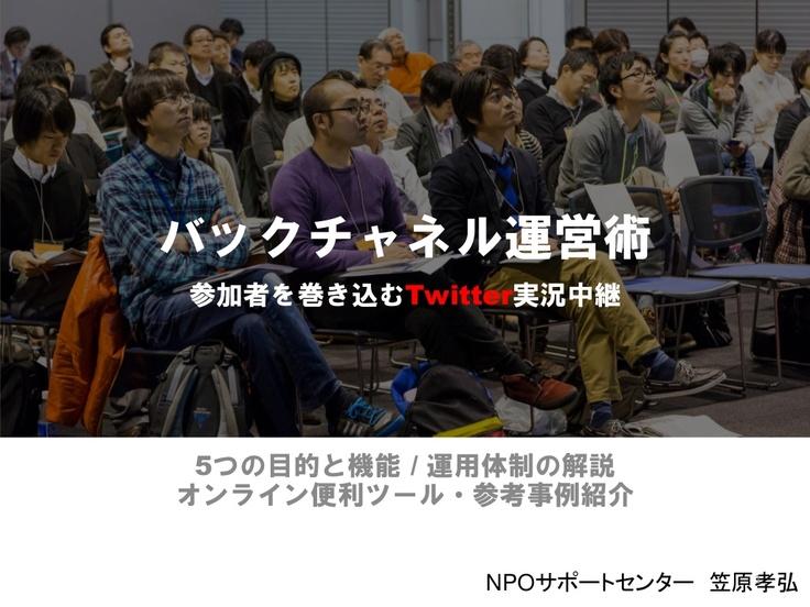 【保存】素晴らしい。意義・目的と準備、そしてツール紹介までパーフェクト。 #npoTokyo |「バックチャネル運営術」参加者を巻き込むTwitter実況中継 by @Takahiro Kasahara backchannel-communication-for-nonprofit by Takahiro Kasahara via Slideshare