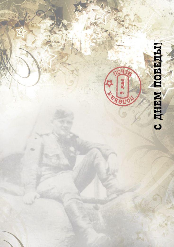 2. На обороте - надпись «С Днем Победы!» и импровизированная печать «полевая почта».