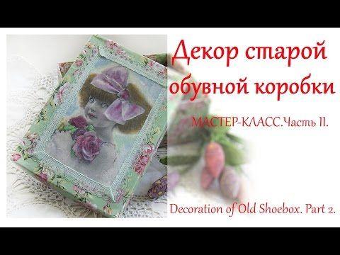 DIY Декор обувной коробки своими руками. Часть 2. /  Decoration of Old Shoebox. Part 2. - YouTube
