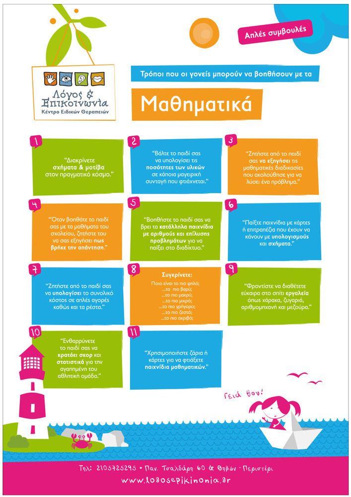 Απλές Συμβουλές για τα Μαθηματικά - Λογοθεραπεία, Εργοθεραπεία – Γλωσσικές…