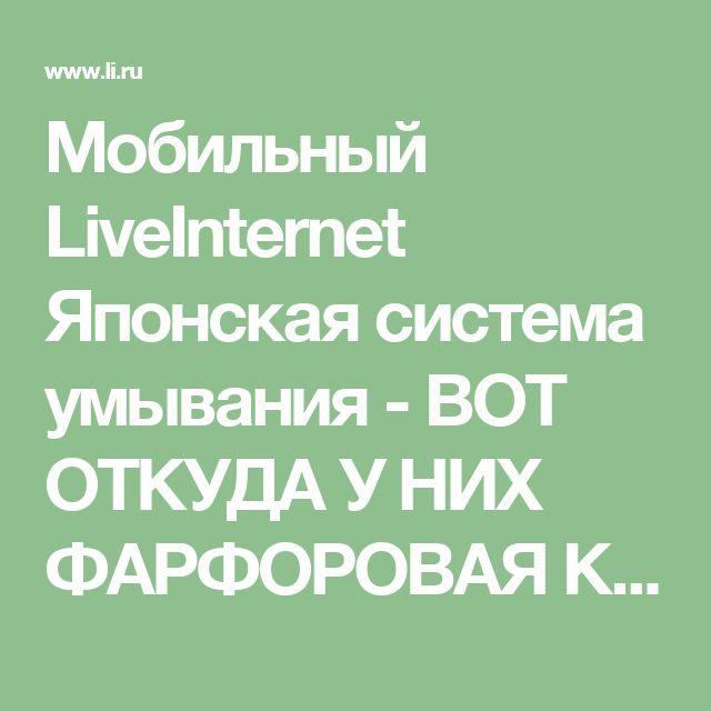 Мобильный LiveInternet  Японская система умывания - ВОТ ОТКУДА У НИХ ФАРФОРОВАЯ КОЖА! | Крутуха - Дневник Крутуха |