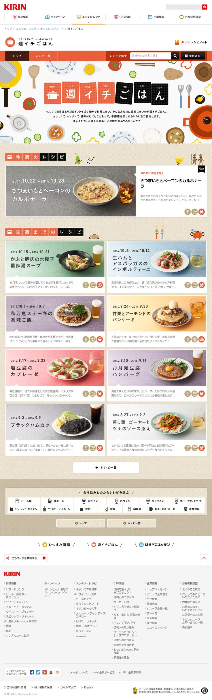 http://recipe.kirin.co.jp/weekly/ // Hi Friends, look what I just found on #web #design! Make sure to follow us @moirestudiosjkt to see more pins like this | Moire Studios is a thriving website and graphic design studio based in Jakarta, Indonesia.
