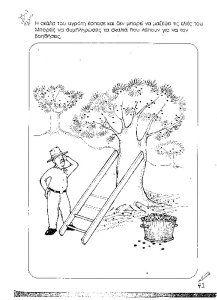 """""""Η ελιά - το λάδι"""" - φύλλα εργασίας - Andria's Home"""