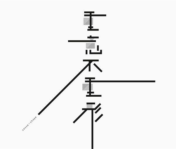 Sharp Graphic Design from Shanghai's Tang Shipeng. More at Visual News…