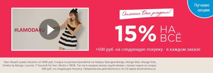 Весенний шопинг на Lamoda!  Промокод Ламода март-апрель 2015 на скидку 25% доп. на стильный весенний стиль! - http://lamoda.berikod.ru/coupon/23082/   Lamoda промокод март 2015 на скидку 15% на ВСЕ! - http://lamoda.berikod.ru/coupon/23083/  #Lamoda #промокод #ЛАмода #BErikod #БЕриКод