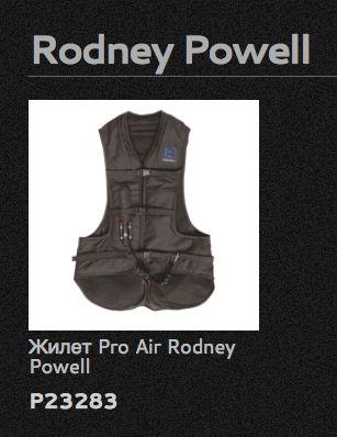 http://justriding.ru/магазин/бренды/rodney-powell.html