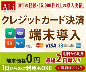 クレジットカード決済 端末導入 ALi JAPANのバナーデザイン