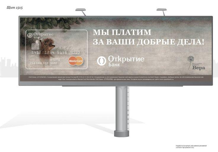разработка рекламного щита для банка Открытие