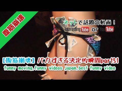 【腹筋崩壊】バカすぎる決定的瞬間part51 best funny video