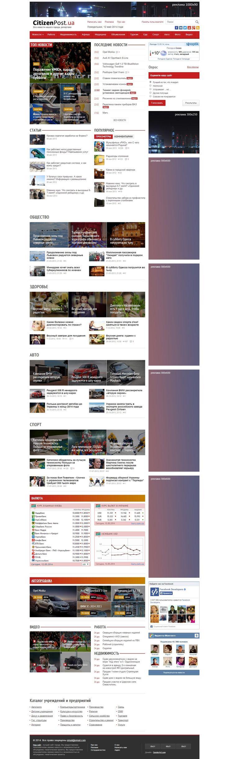 CitizenPost - новостной на DLE для городского портала #templates #website #шаблон #сайт #web