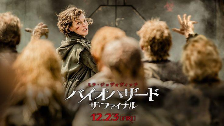 映画『バイオハザード:ザ・ファイナル』決戦編