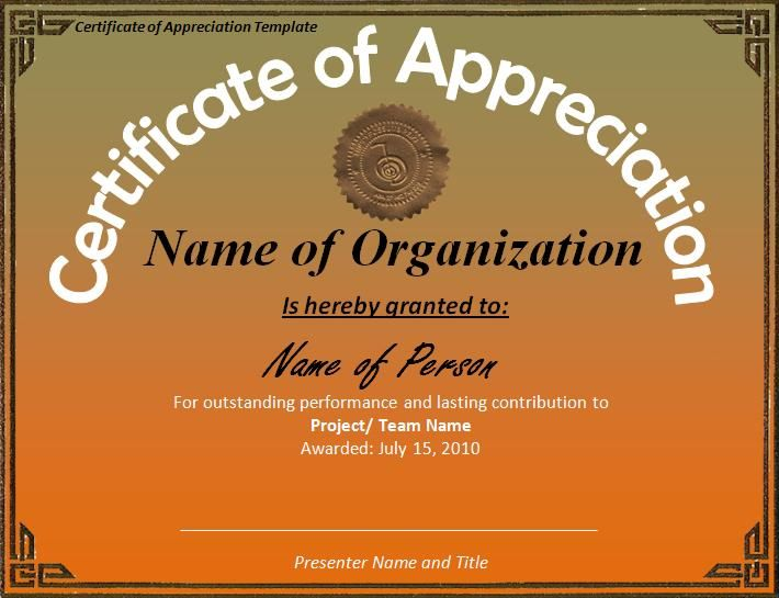Download Certificate Of Appreciation Template