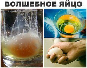 Снятие негатива с человека и лечения несложных болезней сырым яйцом.