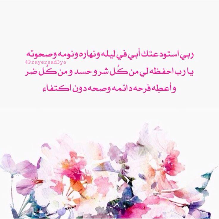 اللهم إني استودعك أبي Dad Quotes Islamic Quotes Prayers