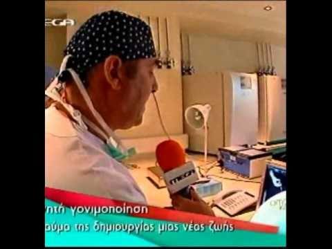 Ο Θάνος Παράσχος δείχνει πώς γίνεται η Εξωσωματική Γονιμοποίηση βήμα βήμα http://www.youtube.com/watch?v=QUlqoMKmjyM