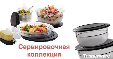 🌸🌸🌸🌸🌸🌸🌸🌸🌸🌸🌸 В каталоге появилась новая посудка для сервировки Вашего стола 😊 🌸🌸🌸🌸🌸🌸🌸🌸🌸🌸🌸 Полупрозрачные тона Сервировочной коллекции позволяют чаше выгодно смотреться рядом с любой другой сервировочной посудой. В комплекте с чашами производители выпускают крышки, которые делают хранение продуктов в данной посуде надежным и компактным. Если Вы являетесь счастливым обладателем нескольких чаш из сервировочной коллекции, то они удобно разместятся одна на другой, экономя…