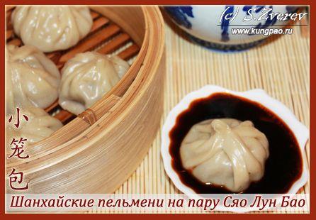 Рецепт китайских пельменей: Шанхайские пельмени на пару Сяо Лун Бао