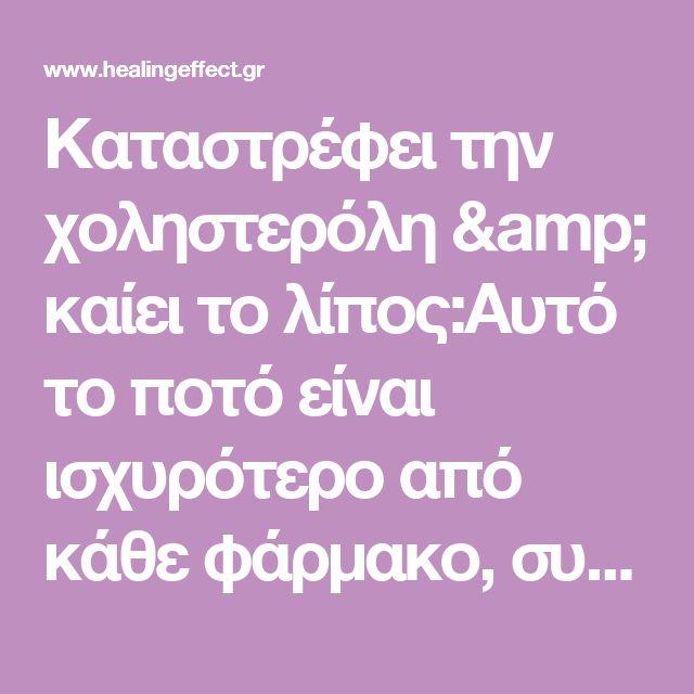 Καταστρέφει την χοληστερόλη & καίει το λίπος:Αυτό το ποτό είναι ισχυρότερο από κάθε φάρμακο, συνιστάται ακόμη & από τους Γιατρούς! - healingeffect.gr