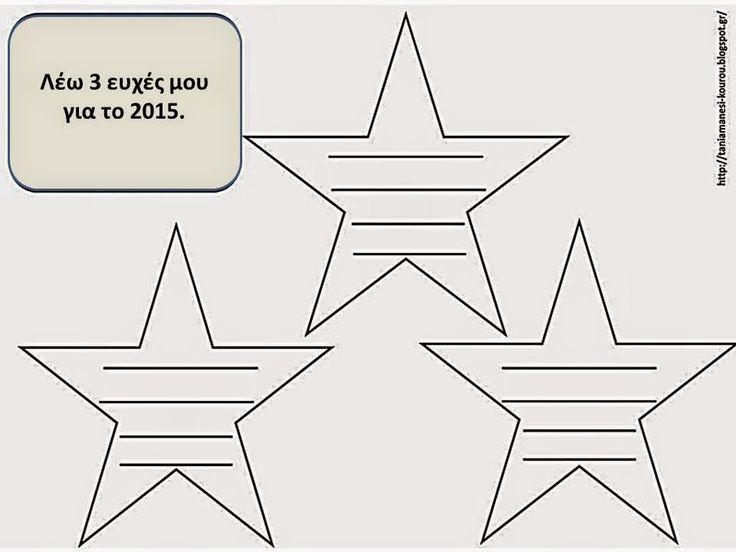 Δραστηριότητες, παιδαγωγικό και εποπτικό υλικό για το Νηπιαγωγείο: Καλωσορίζοντας το 2015: γράφοντας και παίζοντας με τους αριθμούς της νέας χρονιάς