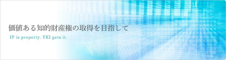 YKI国際特許事務所|東京・武蔵野・吉祥寺|特許・商標・意匠のことなら