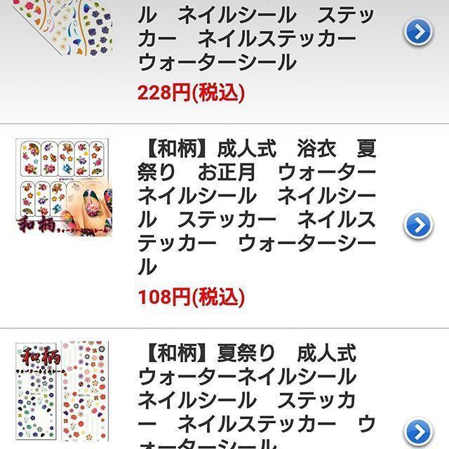 和柄ネイルってなかなか手書きだけでは難しいですよね…(T-T) 当店は和柄物のシールの取り扱いを増やしてます❤  激安卸!ネイル用品販売の[プリンセスカラーズ] ネイル用品のご購入は↓ http://princesscolors.com/ ヤフー!ショッピングモール店もあります♥↓ http://store.shopping.yahoo.co.jp/princesscolors/  ユーチューブでネイル動画🆙してます↓ http://m.youtube.com/channel/UCyJrCbSIq96ofuPlIuN1niA?feature=em-uploademail  チャンネル登録よろしくお願いいたします♥  #プリンセスカラーズで検索 #ネイル#ジェルネイル#ジェルネイルデザイン#nail#nailart#gelnails#gelnail…