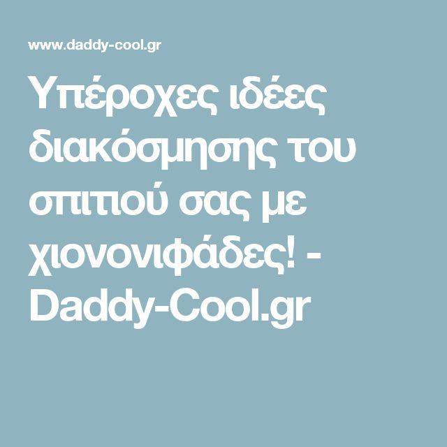 Υπέροχες ιδέες διακόσμησης του σπιτιού σας με χιονονιφάδες! - Daddy-Cool.gr