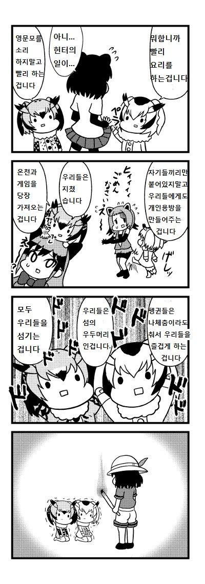 [케모노 프렌즈 만화] 박사님들 만화 모음 : 네이버 블로그