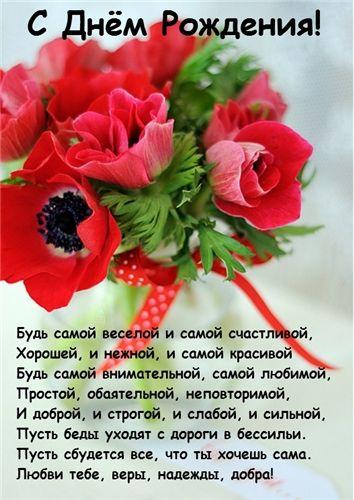 Красивые картинки с днем рождения женщине цветы картинка номер 5