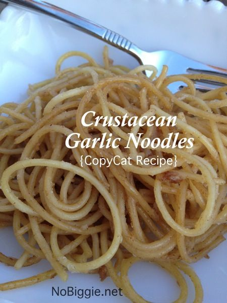 Crustacean Garlic Noodles ~ spaghetti, butter, garlic, oyster sauce, fish sauce and Parmesan cheese. Sub skinny dip noodles