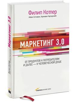 Маркетинг 3.0.