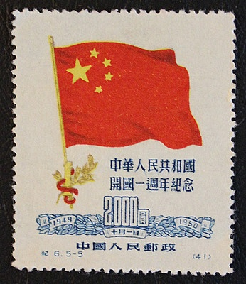China Stamps 1950 Flag  MH